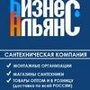 Бизнес-Альянс Нижний Новгород