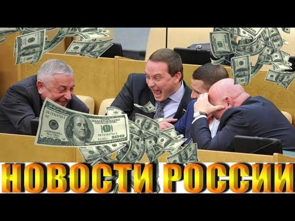САМЫЕ БОГАТЫЕ ДЕПУТАТЫ ГОСДУМЫ Новости России