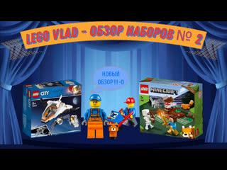 LEGO VLAD - ОБЗОР НА НАБОРЫ № 2 - КОСАЯ ЛИСА, КУЧА ПЛАСТИН, КОСМИЧЕСКИЙ ШАТТЛ И МОЯ ИСТОРИЯ