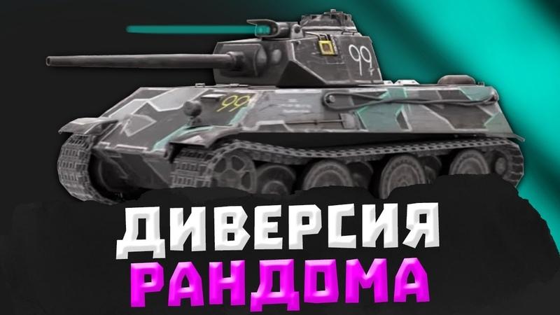 ЗАБИРАЕМ танк и ОБКАТЫВАЕМ взводом ● ДИВЕРСАНТ ● WOT BLITZ
