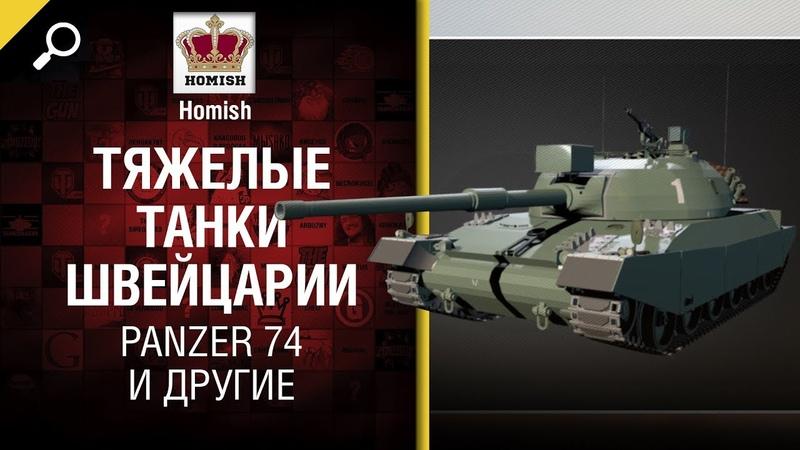 Panzer 74 и другие Тяжелые Танки Швейцарии от Homish : wot