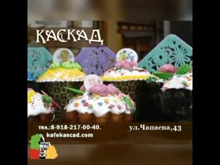 Совсем скоро наступит самый светлый праздник в году - Великая Пасха!⠀Весь персонал нашего кафе @ kafekaskad желает Вам здоровь