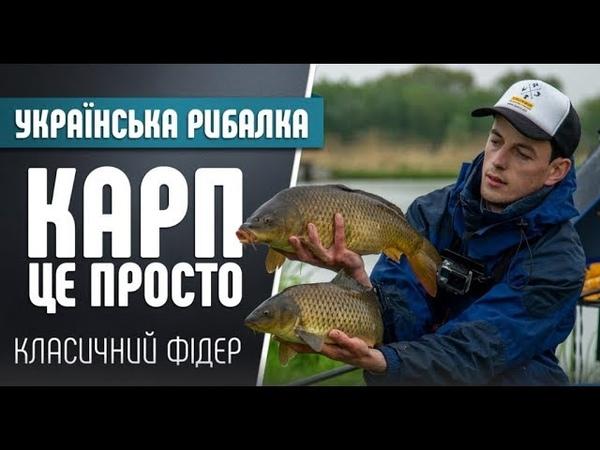 Українська Рибалка - Ловля карпа на класичний Фідер