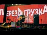 Филипп Вейс выступает на благотворительном марафоне Перезагрузка