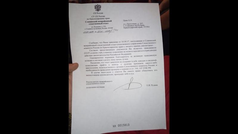 Ответ следственного комитета о признании гражданства СССР